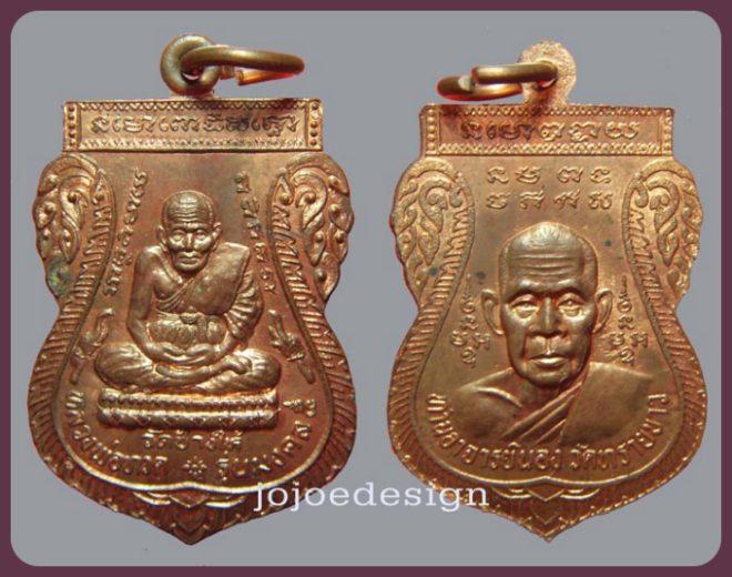 เหรียญเสมาหลวงพ่อทวด วัดช้างให้ รุ่นมงคล5 ท่านอาจารย์นอง