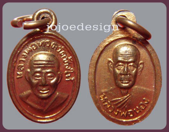 เหรียญเม็ดแตงหลวงปู่ทวด วัดช้างให้ อาจารย์นองวัดทรายขาว รุ่นแรก เนื้อทองแดง