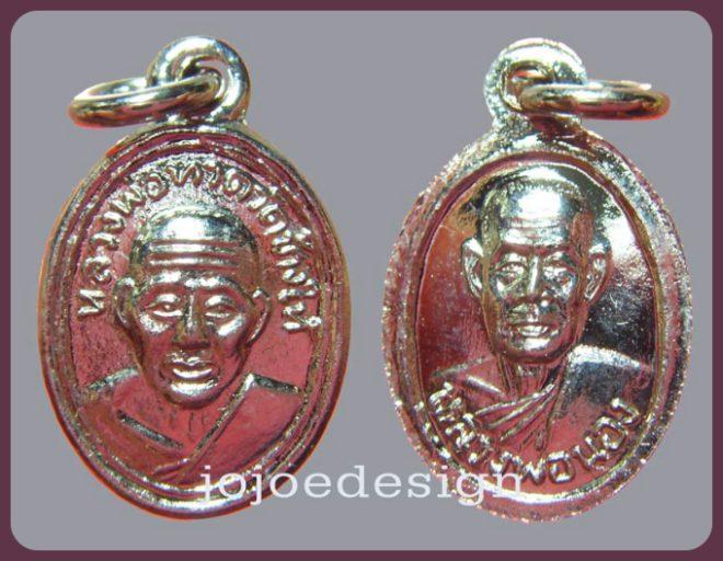 เหรียญเม็ดแตง หลวงปู่ทวด อาจารย์นองวัดทรายขาว รุ่นแรกรุ่นเดียว