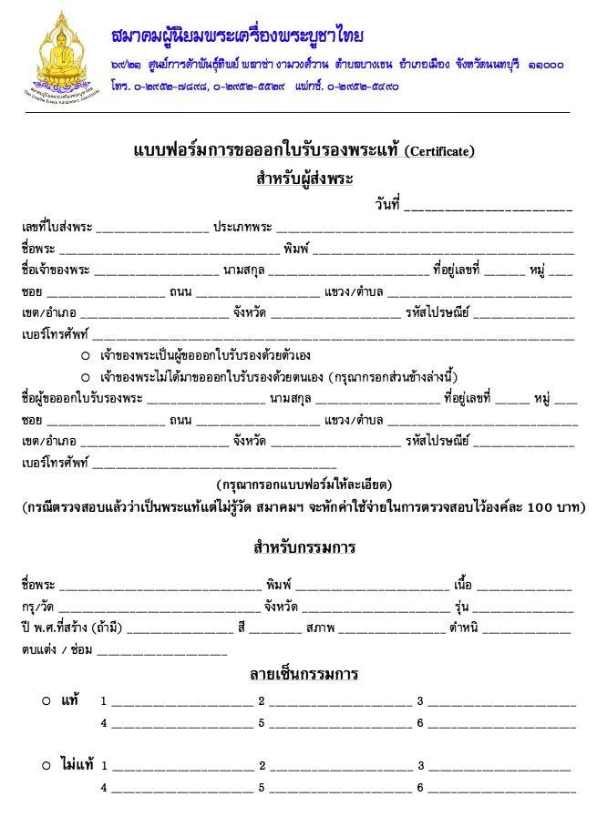 แบบฟอร์มการขอออกใบรับรองพระแท้ (Certificate) สำหรับผู้ส่งพระ