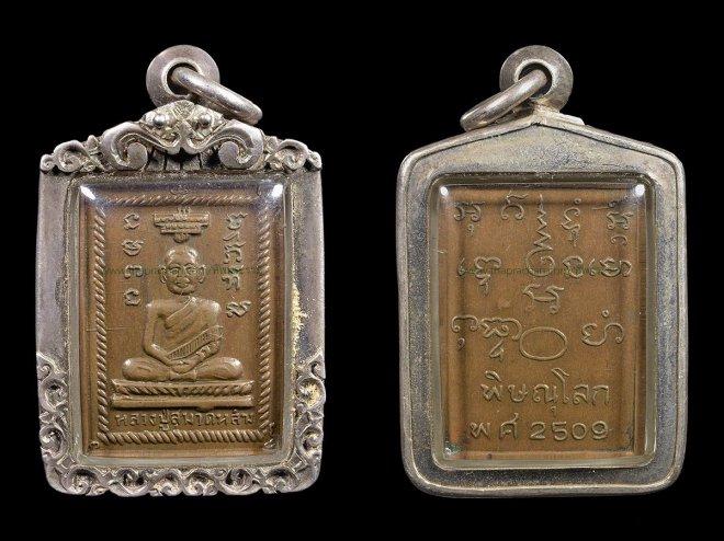 เหรียญหลวงพ่อสุ่ม วัดหล่ม จ.พิษณุโลก เลขอารบิก รุ่นแรกปี2509