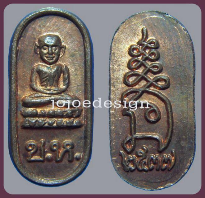 เหรียญหลวงปู่ทวดใบมะขาม อาจารย์นอง วัดทรายขาว รุ่นแรกปี2537