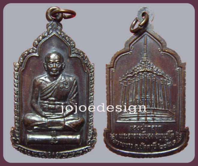 เหรียญที่ระลึกของฝากจาก พระอาจารย์นอง วัดทรายขาว ปี2545