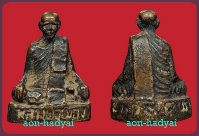 รูปหล่อโบราณ หลวงพ่อเมือง วัดปากบางท่าพญา ปี2513