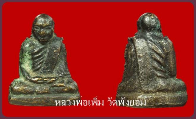 รูปหล่อโบราณ หลวงพ่อเพิ่ม วัดพังยอม(หนองหม้อ) ของดีปี2505