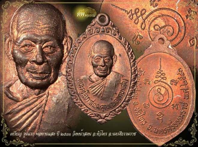 เหรียญรุ่นแรก พ่อท่านแสง วัดหน้าสตน ปี2543 New Amulet