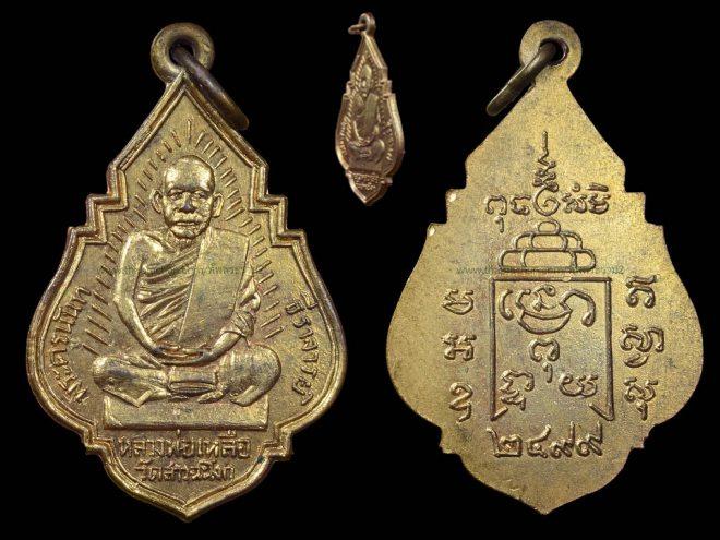 เหรียญหลวงพ่อเหลือ วัดสาวชะโงก ปี2499 กะไหล่ทองเต็ม