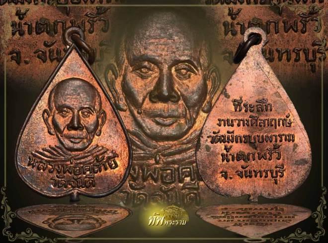 เหรียญใบโพธิ์ หลวงพ่อคล้าย น้ำตกพริ้ว เมืองจันทบุรี New Amulet