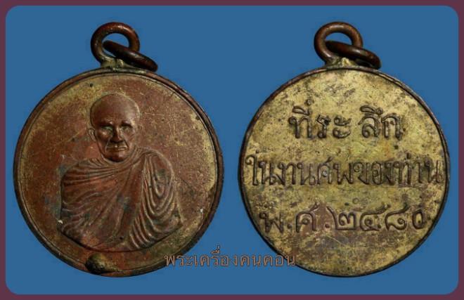เหรียญกลมพ่อท่านซัง วัดวัวหลุง ปี2480 ที่ระลึกในงานศพของท่าน