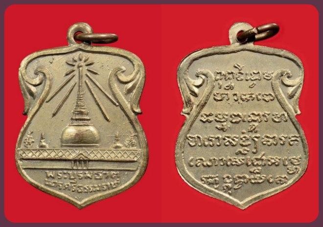 เหรียญเสมาพระบรมธาตุนครศรีฯ ปี2507 กะไหล่เงิน อมูเลทคนคอน