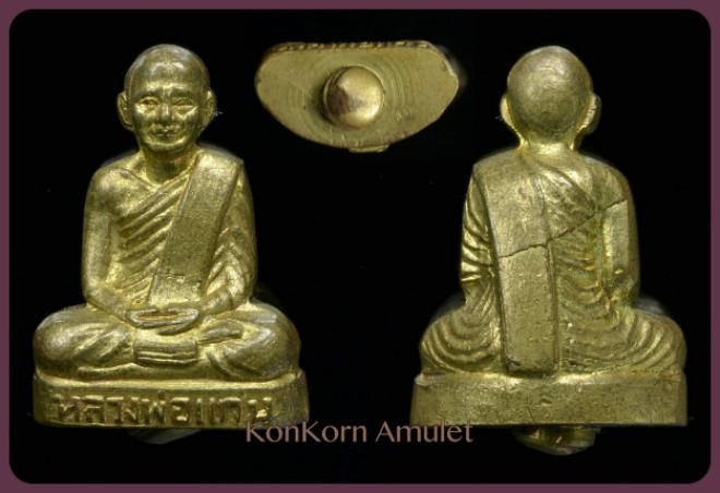 รูปหล่อปั้มพ่อท่านแก่น วัดทุ่งหล่อ รุ่นแรกกะไหล่ทอง KonKorn Amulet