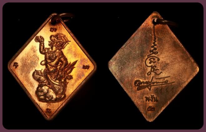 เหรียญหนุมานทรงฤทธิ์ หลวงพ่อหลบ วัดราษฎร์เจริญ ปี2553