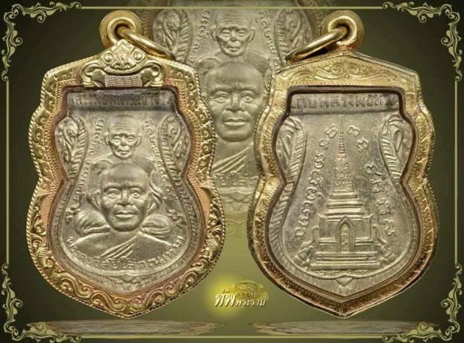 เหรียญหลวงพ่อทวด วัดช้างให้ พิมพ์พุทธซ้อนเล็ก อัลปาก้าปี2509