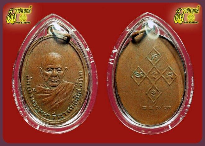 เหรียญสมเด็จพระมหาวีระวงค์(ติสโสอ้วน) วัดบรมนิวาส ปี2493 รุ่น3