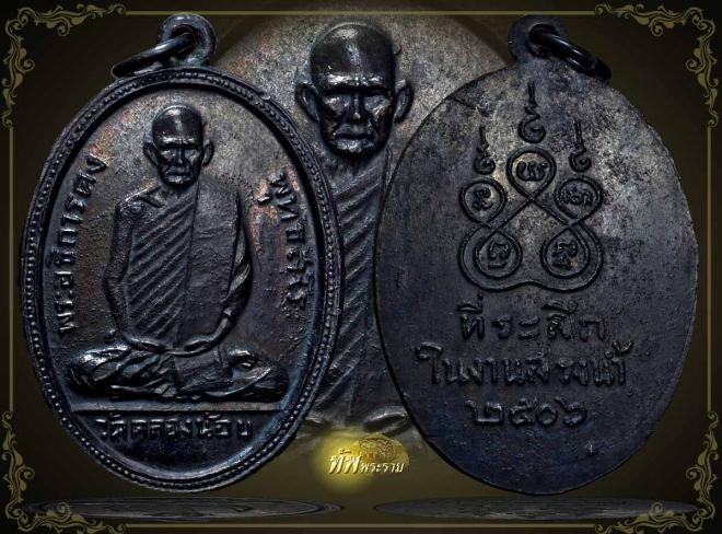 เหรียญหลวงพ่อคง วัดคลองน้อย รุ่นแรก สระโอแตก ปี2506