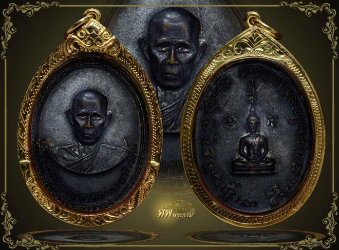 เหรียญรูปไข่หลวงพ่อเมือง หลังพระพุทธสิหิงค์ ปี2510 วัดปากบางท่าพญา