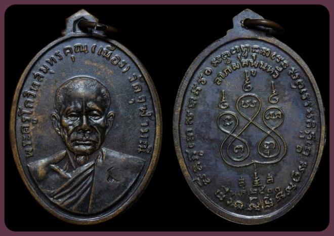 เหรียญหลวงพ่อเนื่อง วัดจุฬามณี รุ่นแรกปี2511 โค๊ตนะลงเหล็กจารเก่า