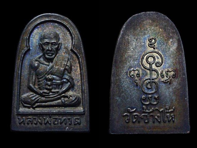 เหรียญหลวงปู่ทวด วัดช้างให้ พิมพ์ซุ้มกอ ปี2506 พิมพ์ไม่มีหูสวยกริ๊ป