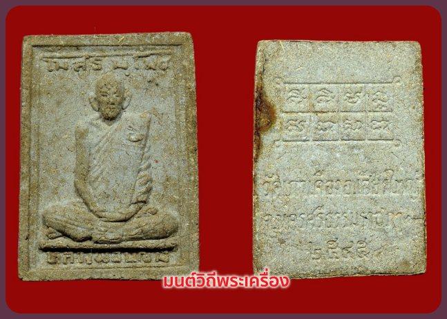 พระผงรูปเหมือน เนื้อว่านรุ่นแรก หลวงพ่อบุญมี วัดเภาเคือง ปี2545