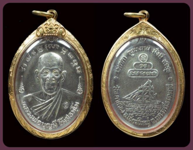 เหรียญพ่อท่านบุญมี เนื้อเงิน รุ่นแรก วัดเภาเคือง ยูอมูเลท โชว์พระเครื่อง