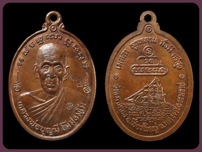 เหรียญหลวงพ่อบุญมี รุ่นหนึ่ง เนื้อทองแดงผิวไฟตอกตราพระเกี้ยว