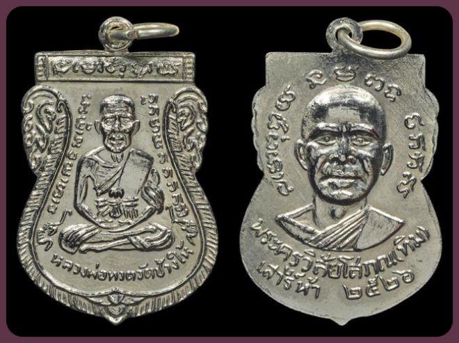 เหรียญหลวงปู่ทวด วัดช้างให้ รุ่นเสาร์ห้า ปี2526 พิมพ์เลื่อนชุบนิเกิล