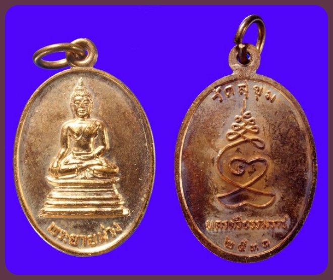 เหรียญพระพุทธรูปยายม่วง วัดสุขุม ปี2531 จ.นครศรีธรรมราช