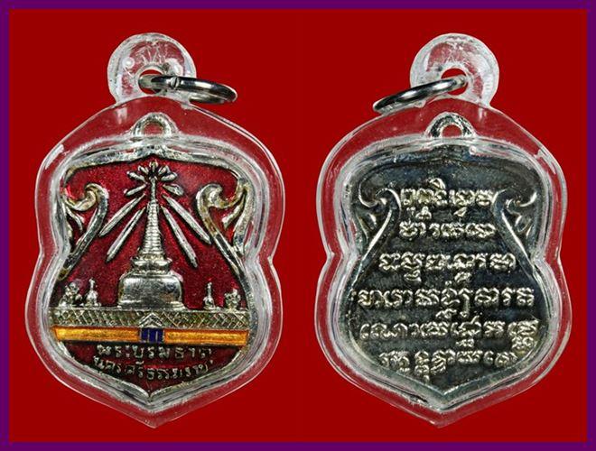 เหรียญพระบรมธาตุ นครศรีธรรมราช ลงยาสีแดง ปี พ.ศ.2507