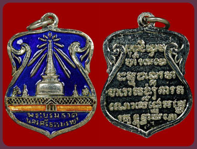 เหรียญพระธาตุเมืองนคร ลงยาสีน้ำเงิน นิเกิลเต็ม ปี07
