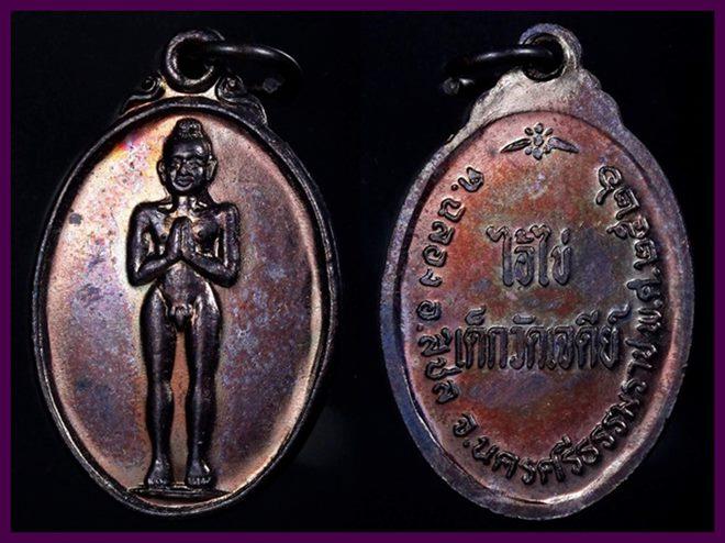เหรียญรุ่นแรกไอ้ไข่ เด็กวัดเจดีย์ ปี พ.ศ.2526 พิมพ์ขาขีดยอดนิยม