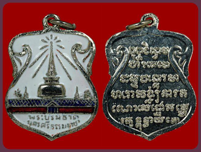 เหรียญพระบรมธาตุนครศรีธรรมราช ปี2507 ลงยาสีขาวหายาก