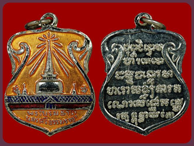เหรียญพระธาตุนครศรีฯ 2507 ลงยาสีส้ม Wat Phra Mahathat