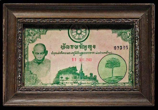 ธนบัตรขวัญถุง พ่อท่านคล้ายวาจาสิทธิ์ วัดวังตะวันออก ปี2503 อมูเลท