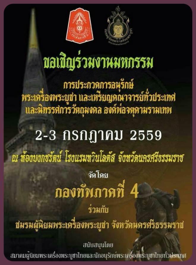 งานประกวดพระเครื่อง 3 กรกฎาคม 2559 โรงแรมทวินโลตัส นครศรีธรรมราช