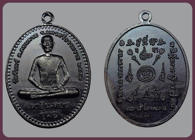 เหรียญตาอิน-ทอง รุ่น1 วัดจันทร์ สายใต้ จังหวัดนครศรีธรรมราช