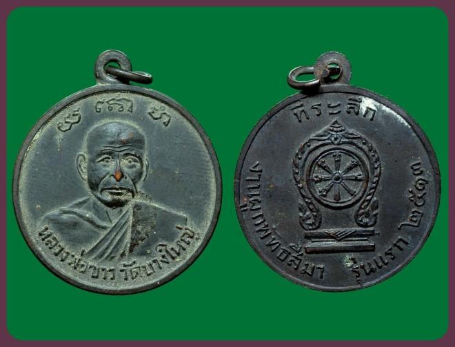 เหรียญหลวงพ่อขาว วัดบางใหญ่ รุ่นแรกปี2513 Pak Phanang amulet