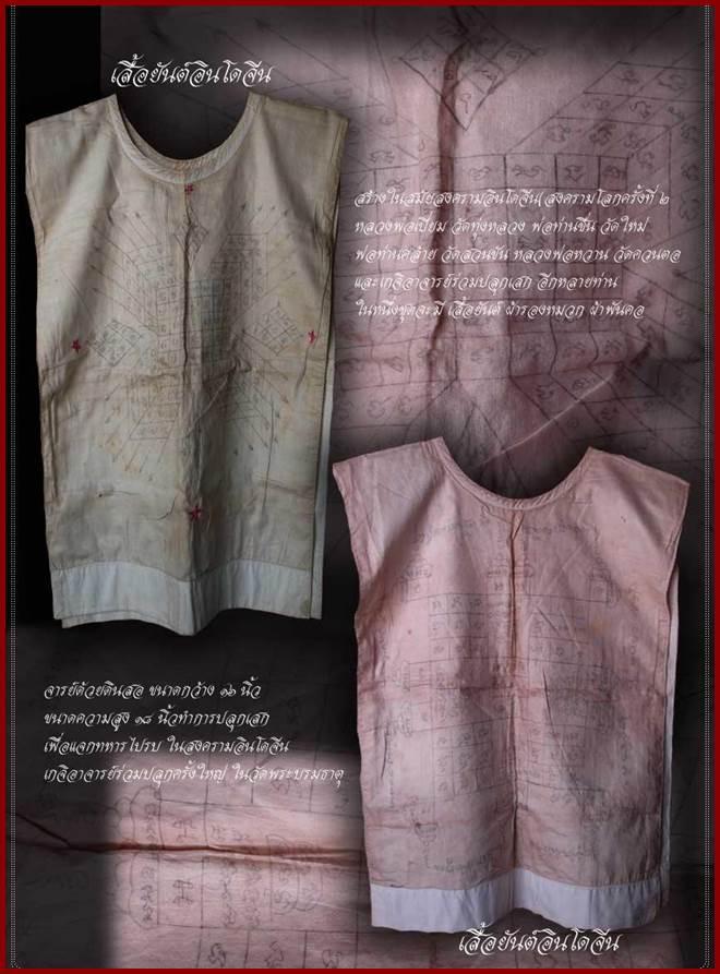 เสื้อยันต์สงครามอินโดจีน รวมเกจิสายใต้ ยุคสงครามโลกครั้งที่2