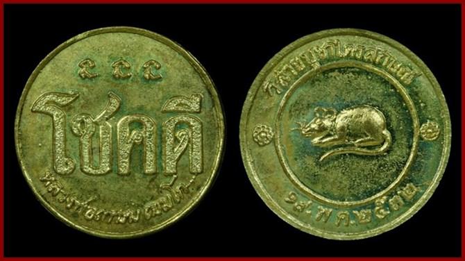 เหรียญโชคดี หลังหนู หลวงพ่อเกษม เขมโก วิสาขบูชาไตรลักษณ์ 2532