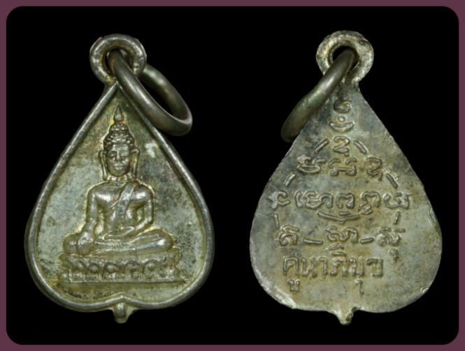 เหรียญพระพุทธใบโพธิ์เล็ก วัดคูหาภิมุข(วัดหน้าถ้ำ) จ.ยะลา เนื้อเงิน