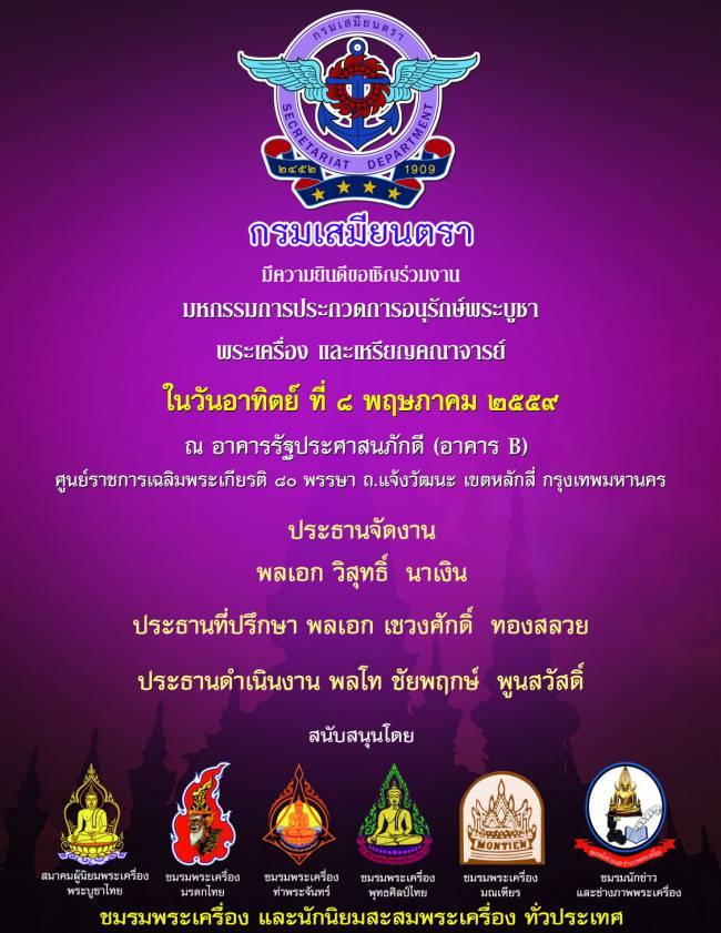 งานประกวดพระเครื่อง 8 พ.ค. 2559 Amulet contest in Thailand