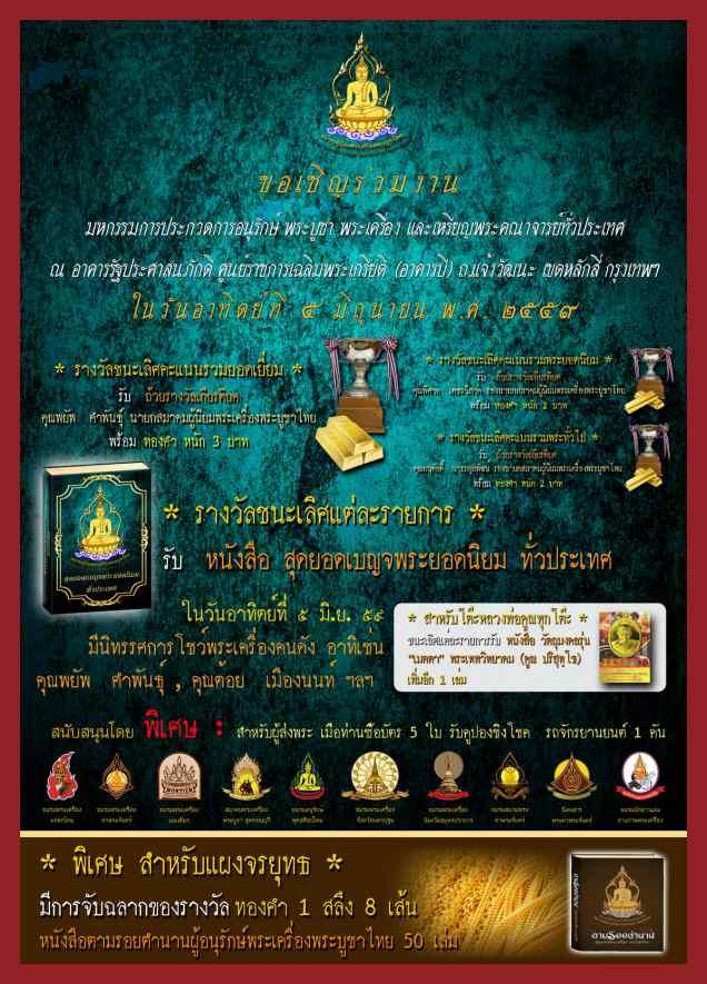 งานประกวดพระ 5 มิถุนายน 2559 สมาคมผู้นิยมพระเครื่องพระบูชาไทย