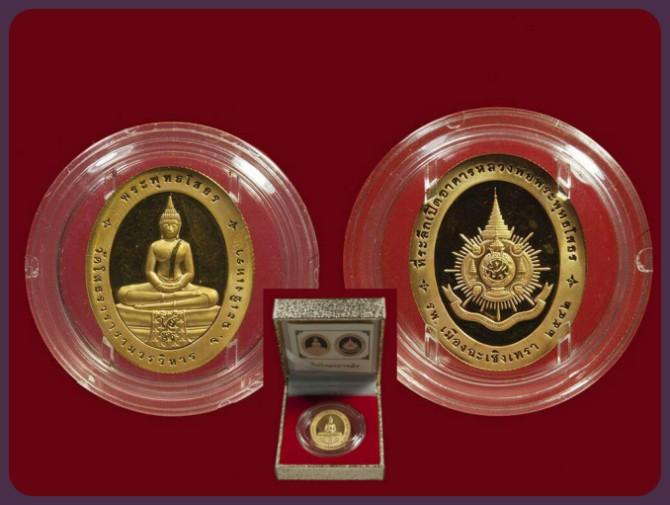เหรียญหลวงพ่อโสธร วัดโสธรวรารามวรวิหาร ปี2542 รพ.ฉะเชิงเทรา