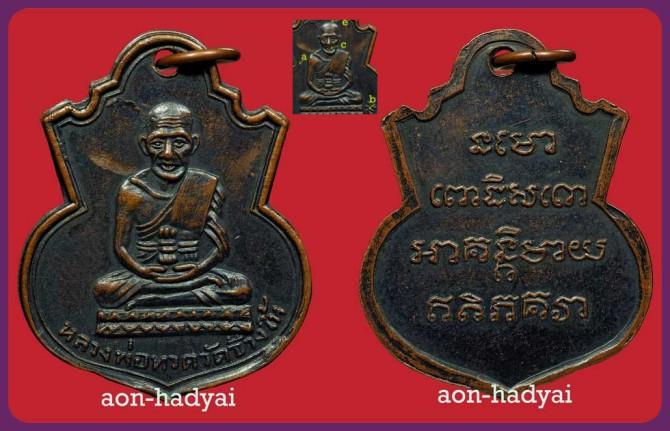 เหรียญน้ำเต้าหลวงปู่ทวด วัดช้างให้ ปี2505 พิมพ์หน้าแก่ยอดนิยม