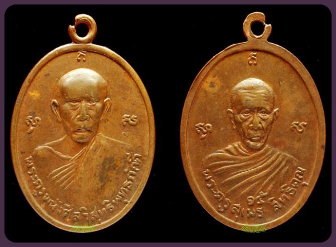 เหรียญพระครูพนังศีลวิสุทธิ์พุทธภักดี หลังพระครูสุเมธ วัดศาลาแก้ว ปี2515