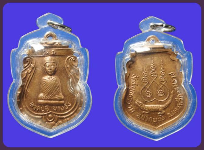 เหรียญทวดปู่ชี บางวำ วัดพิบูลยาราม อ.ปากพนัง จ.นครศรีธรรมราช