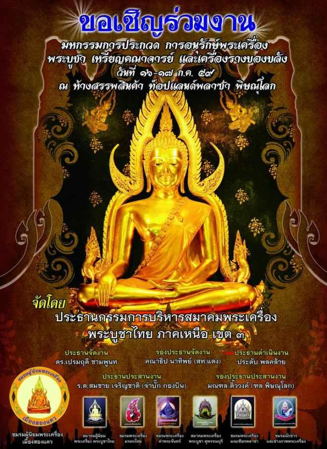งานอนุรักษ์พระเครื่อง 16-17 กรกฏาคม 2559 พิษณุโลก Thai Amulet News