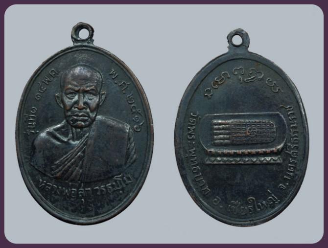เหรียญหลวงพ่อสุก วัดพระพุทธบาท รุ่นที่1 14 พ.ค.2516