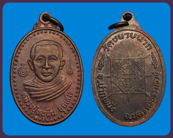 เหรียญหลวงปู่หนูพิน อคฺคเสโน วัดขนาบนาก อมูเลทปากพนัง