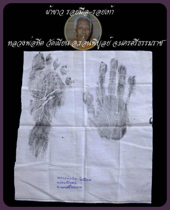 ผ้ารอยมือรอยเท้า พ่อท่านหีต วัดเผียน thai amulets