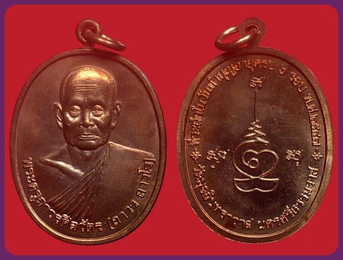 เหรียญพระครูถาวร วัดมุจลินทราวาส(บ่อจิก) รุ่นแรกปี2547